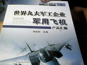 世界九大军工企业军用飞机产品汇编