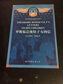 罗斯福总统给子女的信
