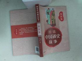 图说中国通史故事--秦汉卷