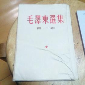 毛泽东选集第一卷,竖版繁体。有毛主席像。