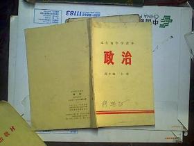 山东省中学课本政治四年级上册