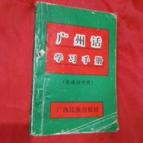 广州话学习手册