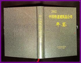 中国铁道建筑总公司年鉴   2002年