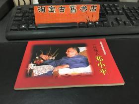 连环画 /    一代伟人邓小平