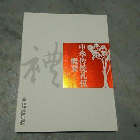 中华传统礼仪教程