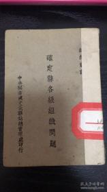总裁训词 确定县各级组织问题 民国32年初版