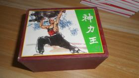 神力王·64开·(原盒)·精品连环画收藏本(全书共十二册)