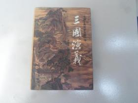 三国演义  三泰出版社