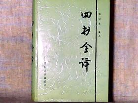 四书全译 精装