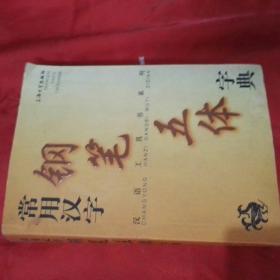 常用汉字钢笔五体字典