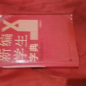 新编学生字典
