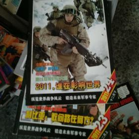 世界军事2011(23/24)2册合售
