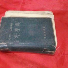 新华字典【1971年版带毛像.语录】