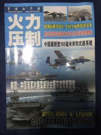 国防与军事:火力压制