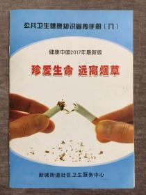 公共卫生健康知识宣传手册(八) 健康中国2017年最新版 珍爱生命 远离烟草