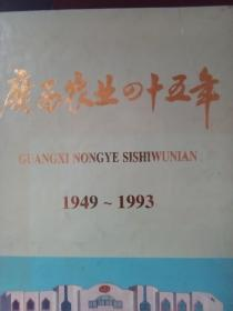 广西农业四十五年 (1949-1993)