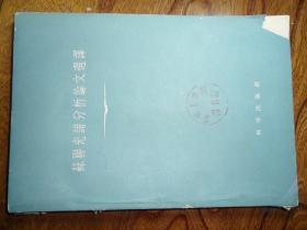 苏联光谱分析论文选译