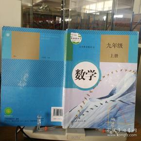 9787107280245   9年级数学上册   课本教材教科