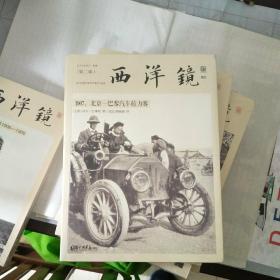 西洋镜:1907,北京—巴黎汽车拉力赛:东方历史评论·影像(第二辑)