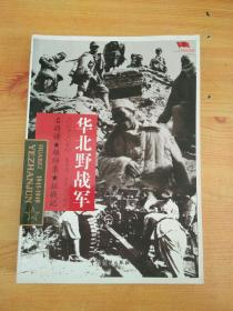 中国雄师.华北野战军