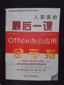 入职前的最后一课:Office办公应用金手指