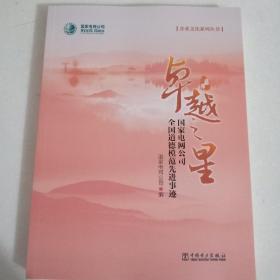 卓越之星 国家电网公司全国道德模范先进事迹/企业文化系列丛书