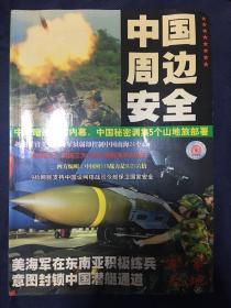 国防与军事:中国周边安全