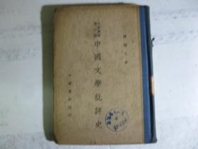 中国文学批评史,第一种文学丛书