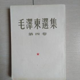 毛泽东选集(第四卷)1960年北京初版