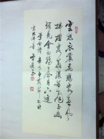 B0637中国书法家协会会员、国际书画家总会执行理事李荣玉书法手迹1帖