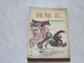 《北雁飛》(上集) 司馬紫煙 香港武林出版社。