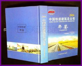 中国铁道建筑总公司年鉴    2004年