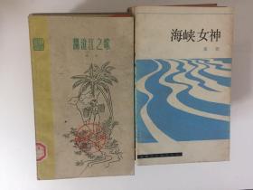 近代诗集 三十四本合售