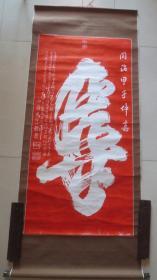 """拓片 红""""寿""""(已裱)"""