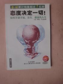 态度决定一切(2003年1版1印)