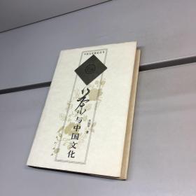 中国文化新论丛书:茶与中国文化 【精装、 品好】【一版一印 9品-95品+++ 正版现货 自然旧 多图拍摄 看图下单】