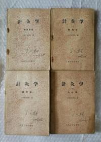 针灸学(经络学说、腧穴学、刺灸法、治疗学 四本合售) 全4册