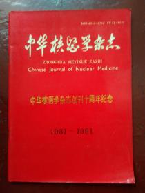 中华核医学杂志:中华核医学杂志创刊十周年纪念(1981-1991)
