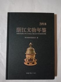 浙江文物年鉴2O18