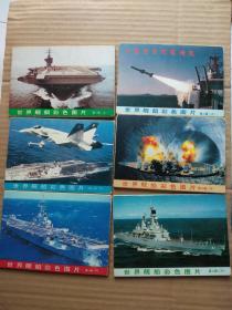 明信片:世界舰船彩色图片(第一辑上中下、第二辑上中下)每套10张,合售