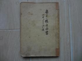 伪自由书 (民国37年版)【后书到有油印、书内有水印】