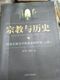 特价:宗教与历史第6册