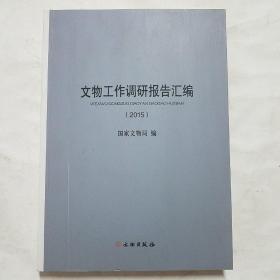 文物工作调研报告汇编(2015)