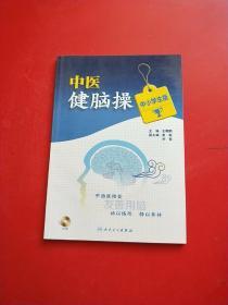 中医健脑操中小学生版(含光盘)