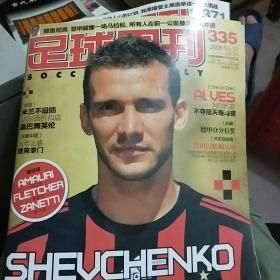 足球周刊,355*361*364*371*467*380*399*七本合售十1张海报