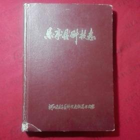 乐亭县科技志