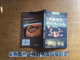 中国当代神秘现象全纪录;下卷