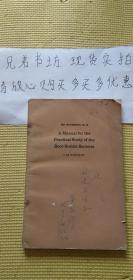 根瘤菌实用研究手册(英文版)
