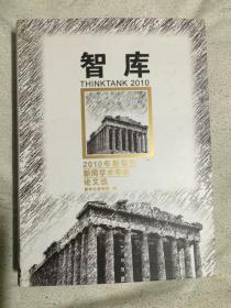 智库:2010年新华社新闻学术年会论文选【小16开软精装】