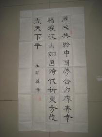 王振翼先生书法作品一幅.